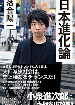 『日本進化論』表紙
