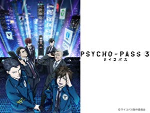 『PSYCHO-PASS 3』表紙