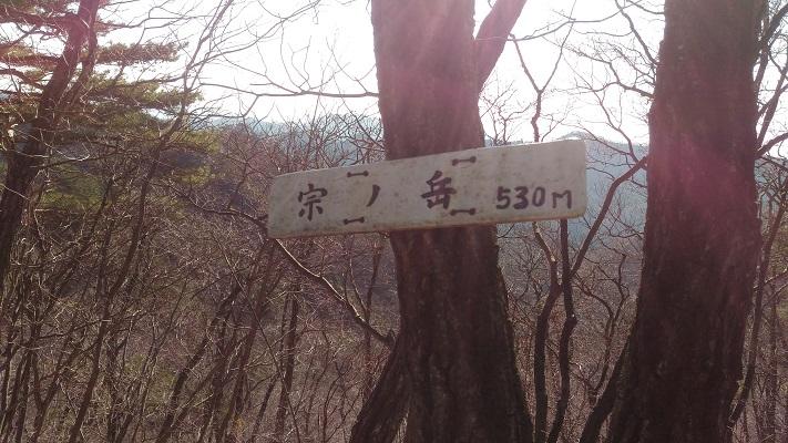 宗ノ岳山頂