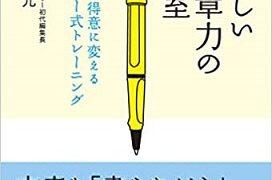 『新しい文章力の教室』表紙