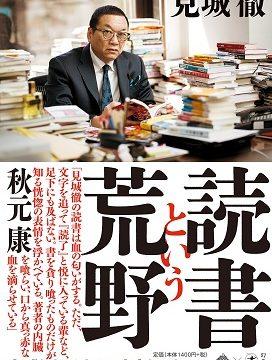 『読書という荒野』表紙