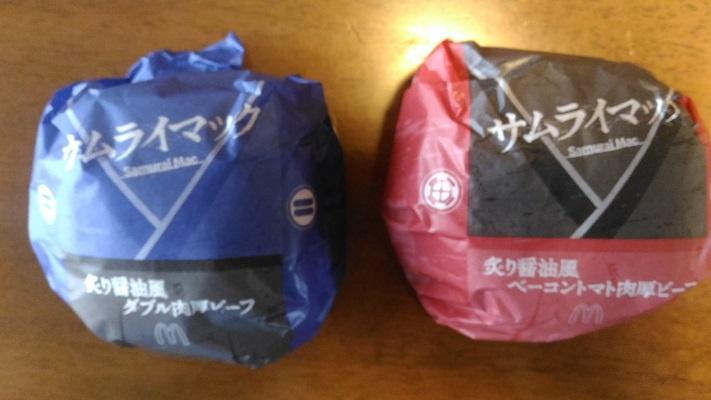 サムライマック二種類