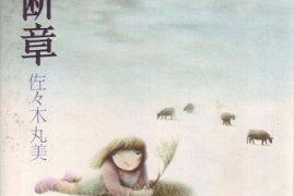 『雪の断章』ハードカバー表紙