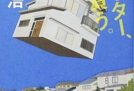 『フリーター、家を買う。』文庫表紙