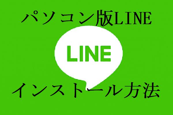 パソコン版LINEインストール方法
