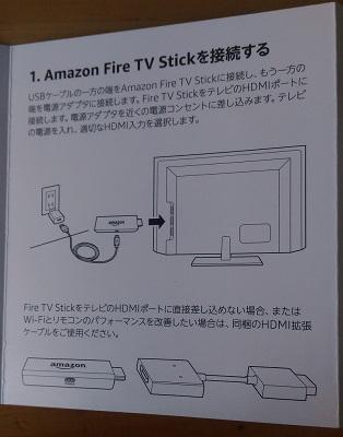fireTV設置手順