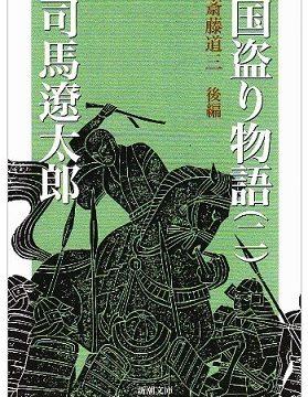 『国盗り物語2巻』文庫表紙