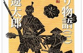『国盗り物語3巻』文庫表紙