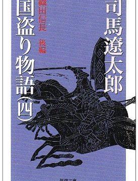 『国盗り物語4巻』文庫表紙