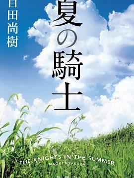 『夏の騎士』表紙