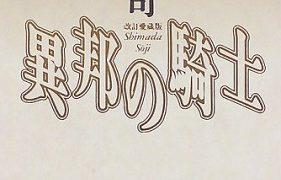 『異邦の騎士』表紙