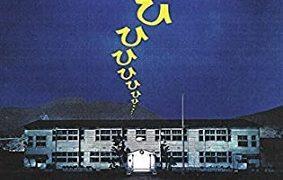 『学校の怪談』25周年
