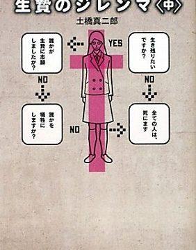 『生贄のジレンマ』中巻表紙