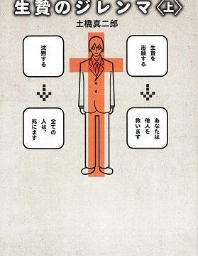 『生贄のジレンマ』上巻表紙