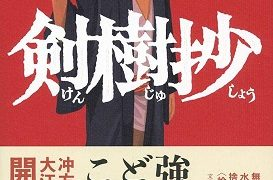 『剣樹抄』ハードカバー表紙