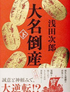 小説『大名倒産 下』表紙