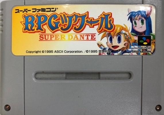 初代RPGツクール