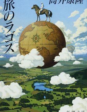 『旅のラゴス』文庫本表紙