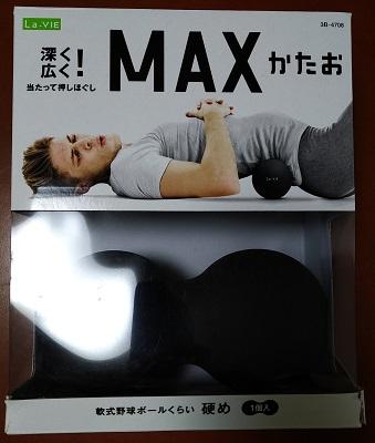 maxかたおパッケージ