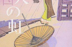 『夏天の虹』表紙