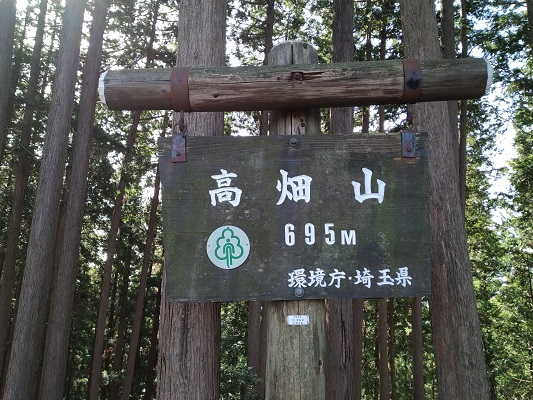 高畑山山頂