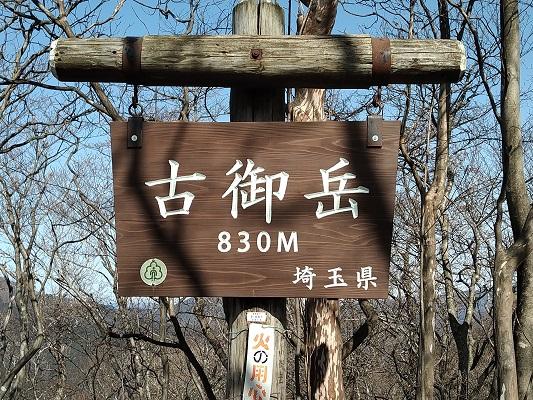 古御岳山頂