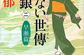 『あきない世傳金と銀2 早瀬篇』文庫表紙