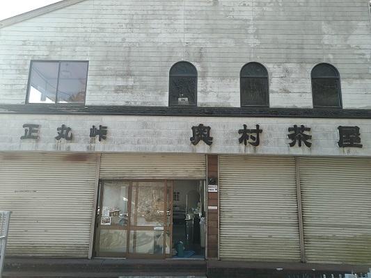 正丸峠の茶屋