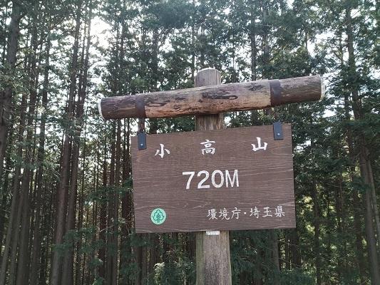 小高山山頂