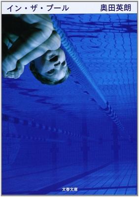 『イン・ザ・プール』文庫表紙
