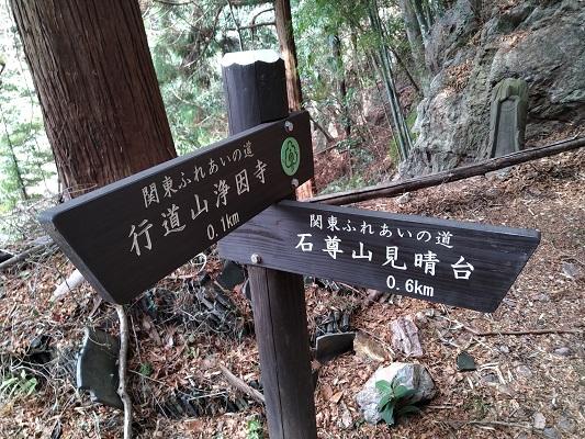 石尊山まで600m!