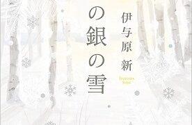 『八月の銀の雪』表紙