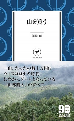 『山を買う』表紙