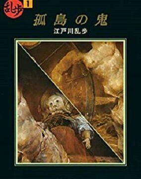 『孤島の鬼』表紙