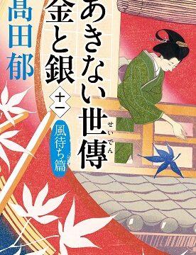 『あきない世傳金と銀11 風待ち篇』表紙