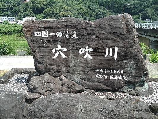穴吹川の石碑