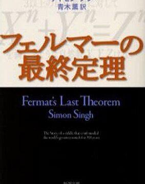 『フェルマーの最終定理』文庫表紙