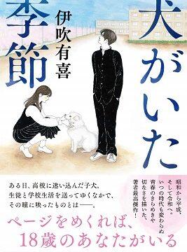 『犬がいた季節』表紙