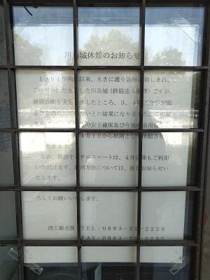 川島城は入れない