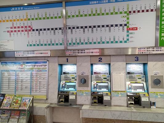 徳島駅料金表