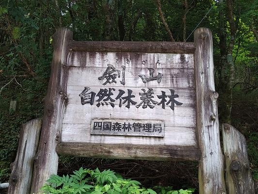 剣山入り口