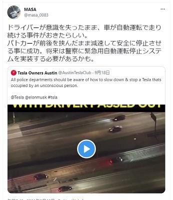 twitter-オートクルーズ事故