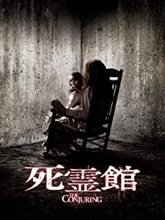 映画『死霊館』表紙